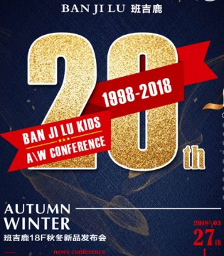 班吉鹿2018秋冬新品发布会即将开启 期待您的光临