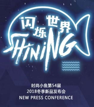 时尚小鱼品牌2018冬季羽绒亮点预告