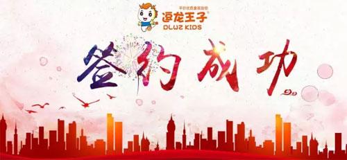 逗龙王子新店签约喜讯不断 成功签约了安徽芜湖繁昌店