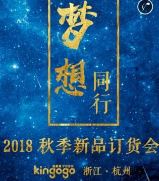 金果果2018秋季新品发布暨订货会将在杭州举行