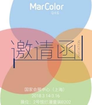 马卡乐全新亮相2018中国国际服装服饰博览会