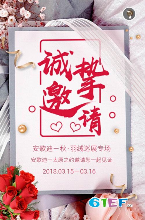 安歌迪―秋・羽绒巡展专场 在爱中体现温馨浪漫