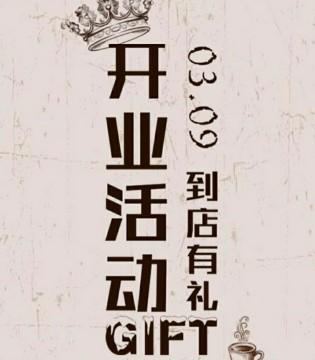 热烈祝贺温州DHAiii东宫皇子钱库生活馆3月9日盛大开业