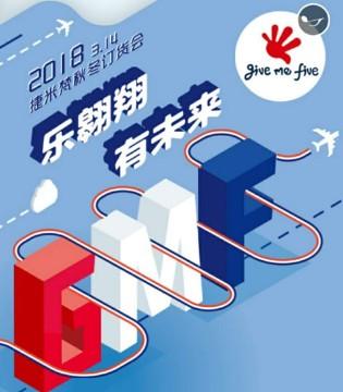 乐翱翔 有未来 捷米梵2018秋冬新品发布会即将登场