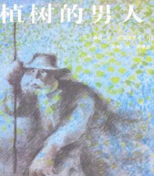 世界动画电影界同名经典之作:植树的男人绘本