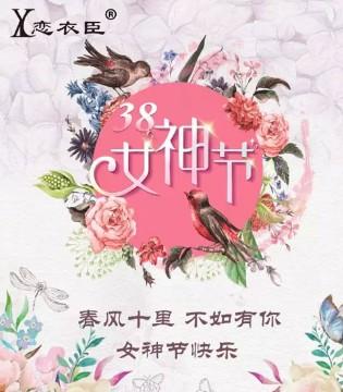 今日3.8 LIANYICHEN恋衣臣祝您女王节快乐