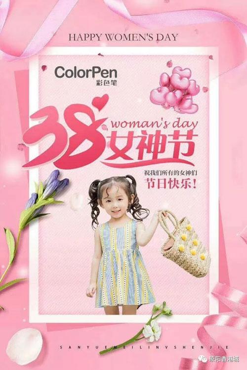 喜逢女神节 香港城彩色笔Colorpen童装正式开业