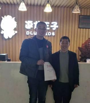 逗龙王子新店签约喜讯不断 今日成功签约温州乐清白象店