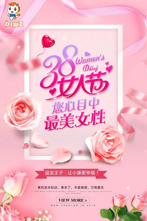 """""""三八""""妇女节到了 真挚的祝福送给我们心中永远的最爱!"""
