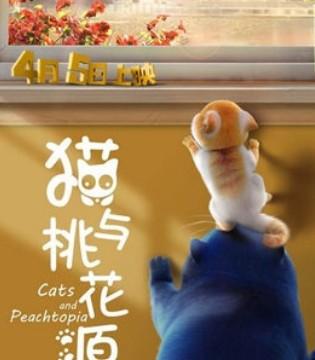 《猫与桃花源》定档4月5日 肥猫老爸寻子记