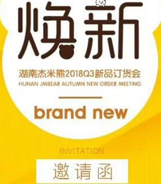 杰米熊2018Q3新品订货会(湖南站)今天火热开启