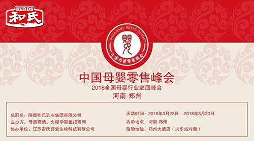 和氏乳业集团独家冠名《中国母婴零售峰会》盛大来袭
