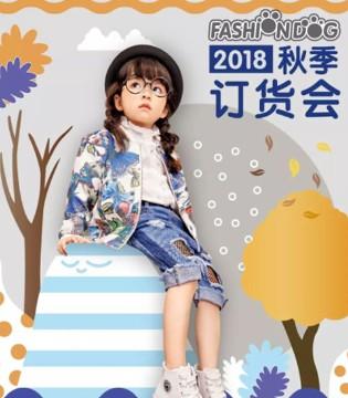 《秋日的绘本》时髦狗狗(哈贝多)2018春季订货会