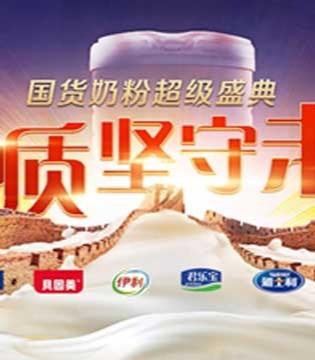 国货奶粉全面崛起 金领冠呼吁全行业用品质坚守未来