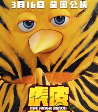 《虎皮萌企鹅》发布新预告 热血冒险将开启