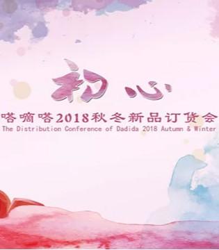 """""""初心""""嗒嘀嗒2018秋冬新品订货会圆满落幕"""