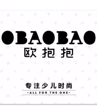 OBAOBAO欧抱抱2018秋冬新品订货会诚邀您莅临
