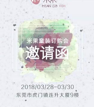 """""""创造无限可能"""" 米果童装2018订购会邀请函"""