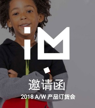 IDOLMIND 2018 A/W产品订货会邀请函