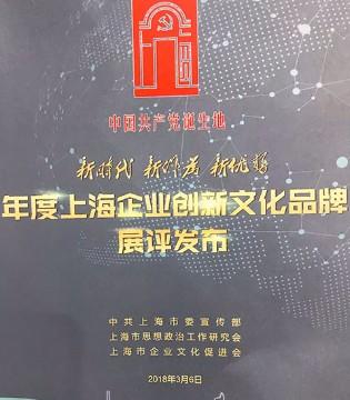 """央数文化荣获""""上海企业创新文化十佳品牌"""""""