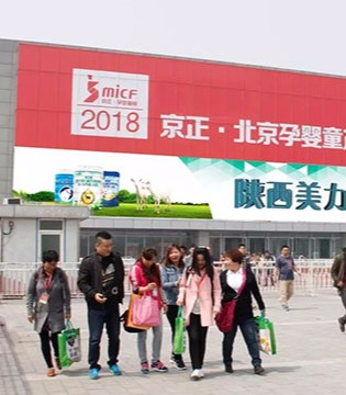 京正.北京孕婴童产品博览会即将开启 美力源与您相约