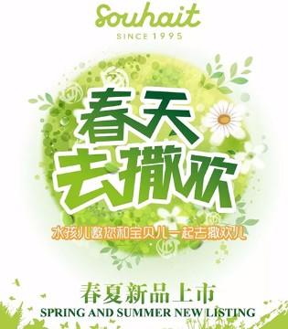 水孩儿童装河南省安阳专卖店一件6.5折 两件5.9折