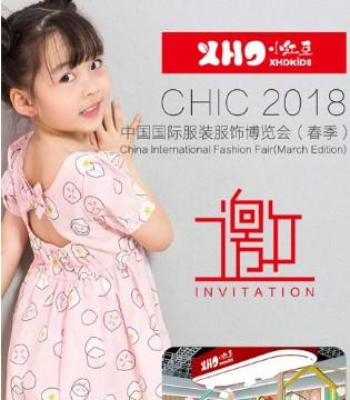 红豆集团及小红豆童装展会(上海)盛大开幕