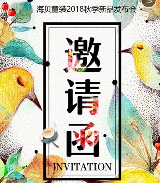 I`HAPPY海贝童装2018秋季新品发布会邀请函