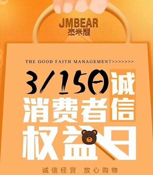315消费者权益日 JMBEAR杰米熊品牌童装和你一起发声