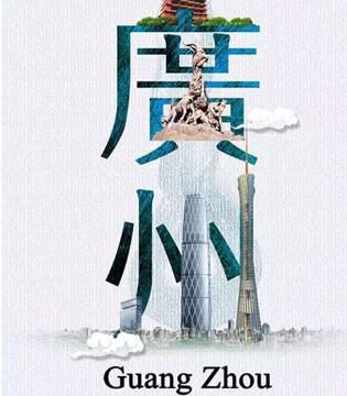 金装群婴会广东站明天开启 美力源与您精彩相约