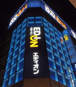 日本零售巨头Edion与HOF中国洽谈战略合作