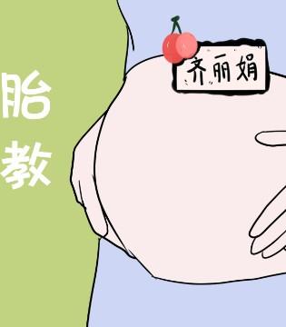 孕妇哼唱也能胎教 胎儿与准妈妈的互动原来是这种关系