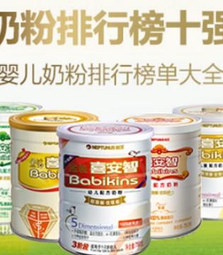 奶粉排行榜十强 婴儿奶粉排行榜单大全