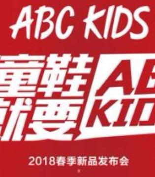 ABC KIDS童鞋 2018春季新品公布