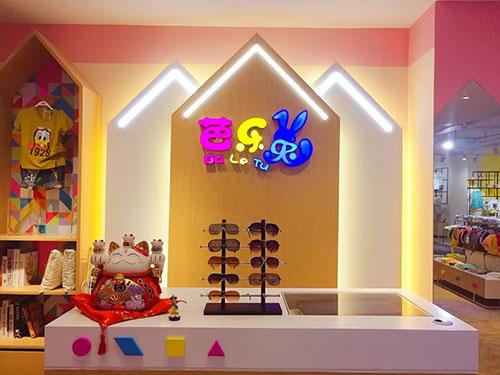 baletu芭乐兔旗舰店 一个有温度的童装集合店