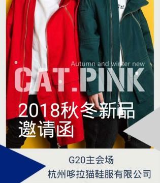 CATPINK 哆啦猫2018秋冬订货会邀请函