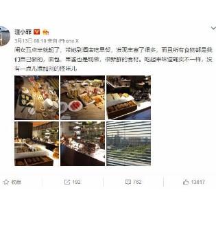 汪小菲带女儿享受豪华早餐 可网友的关注点却在香蕉上
