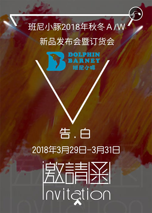Dolphin Barney班尼小豚2018秋冬订货会邀请函