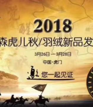 森虎儿2018秋/羽绒新品发布会倒计时