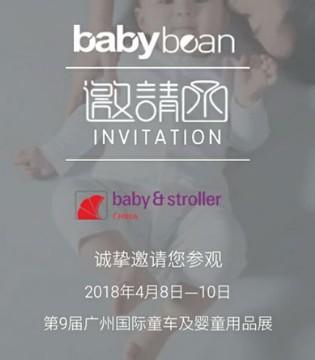亲豆与您相约第九届广州国际童车及婴童用品展