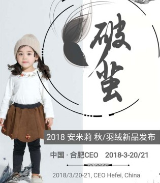 安米莉2018秋/羽绒新品发布会今日火热开启