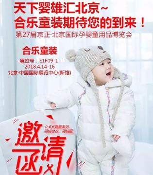2018婴雄汇北京博览会―合乐童装诚挚邀请您