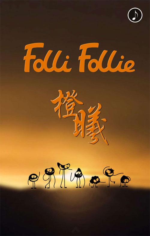 Folli Follie 2018秋冬潮牌趋势暨品牌发布会邀请函