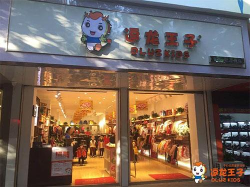 逗龙王子新店签约喜讯不断 成功签约汉川马口店