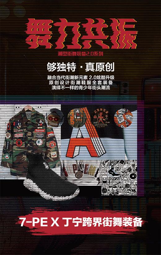 七波辉2018秋冬新品发布会四大亮点抢先看