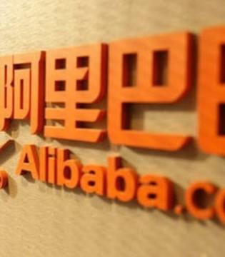 阿里宣布大进口战略 全球设六大采购中心