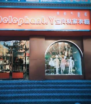 喜讯 elephant.Y全国第394家加盟店在内蒙古正式开业啦