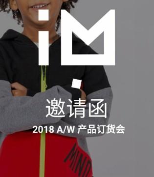 Idol Mind爱的米迪2018秋冬订货会即将开幕