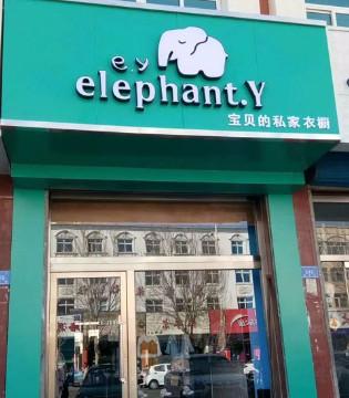 elephant.Y全国第395家加盟店 乌丹镇开业