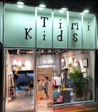 �|米Timi kids 不负春日之约 广州店形象升级